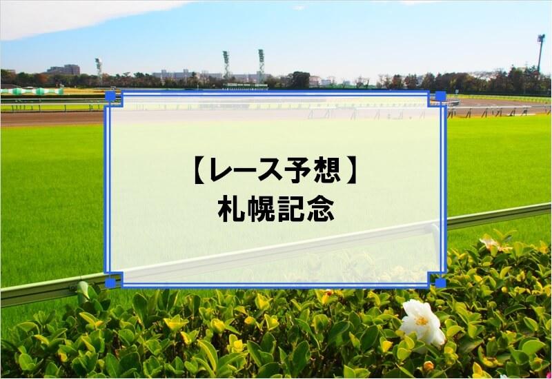 「札幌記念 2020」の予想