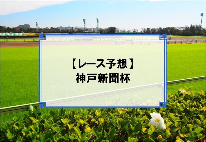 「神戸新聞杯 2020」の予想